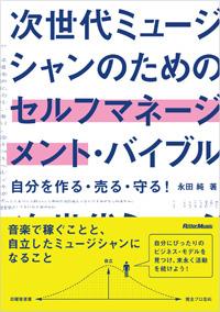 FOCUS 永田純氏「次世代ミュージシャンのためのセルフマネージメント・バイブル」