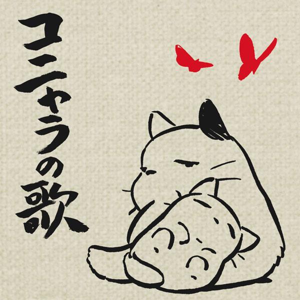 矢野顕子「コニャラの歌」