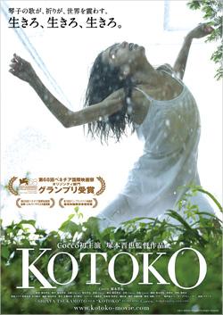 映画「KOTOKO」ポスター