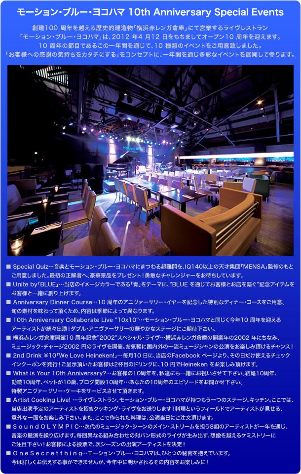 モーション・ブルー・ヨコハマ10周年イベント