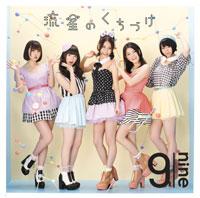 9nine「流星のくちづけ」【初回生産限定盤B】