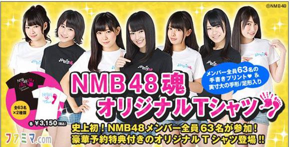 「NMB48魂オリジナルTシャツ」