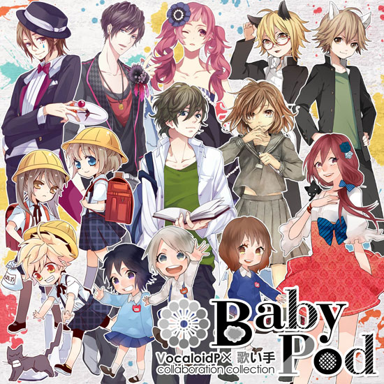 「BabyPod 〜VocaloidP × 歌い手 collaboration collection〜」