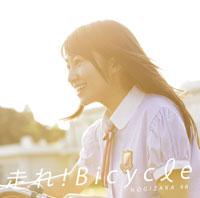 乃木坂46 3rdシングル「走れ!Bicycle」