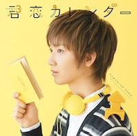 佐香智久「君恋カレンダー」(初回盤)