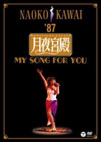「月夜宮殿〜ムーンライト・パレス〜」COBA-6372