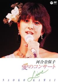 「愛のコンサート」COBA-6368
