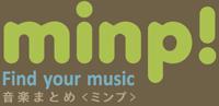 「minp!音楽まとめ」