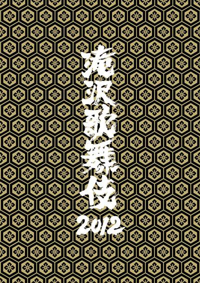 「滝沢歌舞伎 2012」