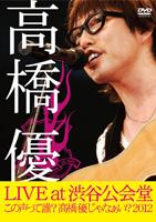 高橋優 初LIVE DVD ジャケ
