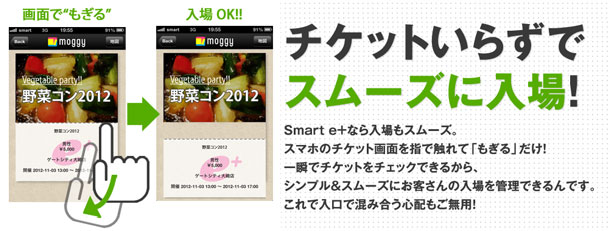 「Smart e+」moggyアプリ