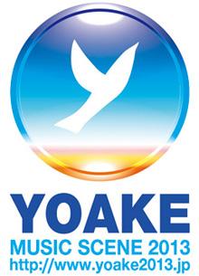 「YOAKE 〜Music Scene 2013〜」