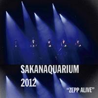 サカナクション「SAKANAQUARIUM 2012 ZEPP ALIVE」