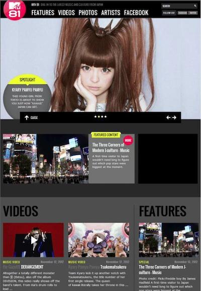 ジャパンカルチャーを世界に発信する新プロジェクト「MTV 81」スタート