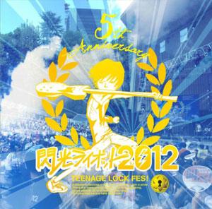 コンピレーションアルバム「閃光ライオット2012」