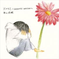 新山詩織『だからさ 〜acoustic version〜』