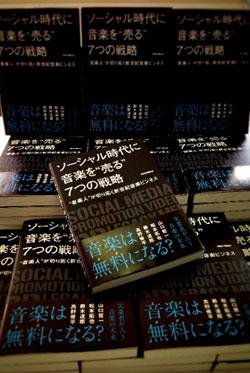 書籍「ソーシャル時代に音楽を売る7つの戦略」