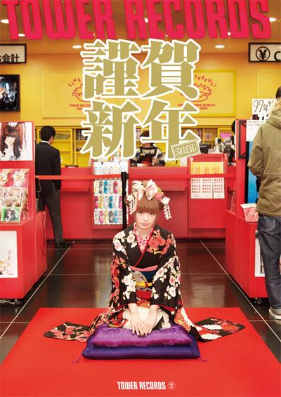きゃりーぱみゅぱみゅがタワレコ新春セールポスターに登場