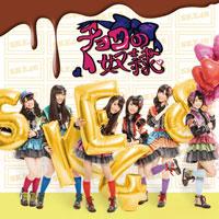 SKE48 シングル「チョコの奴隷」