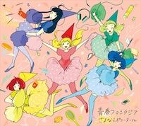さよならポニーテール「青春ファンタジア」初回生産限定盤(13曲収録+4曲収録特典CD)