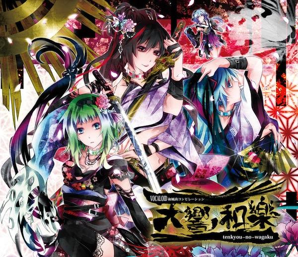 コンピレーションCD『天響ノ和樂』