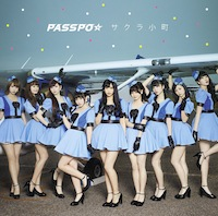 PASSPO☆「サクラ小町」ファーストクラス盤