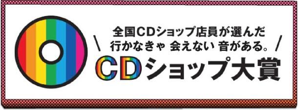 CDショップ大賞バナー