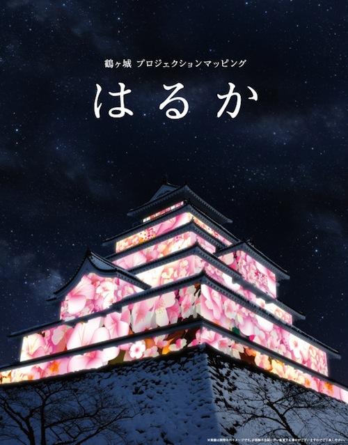 鶴ヶ城 プロジェクションマッピング はるか
