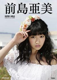 SUPER☆GiRLS前島亜美セカンド写真集『前島亜美』