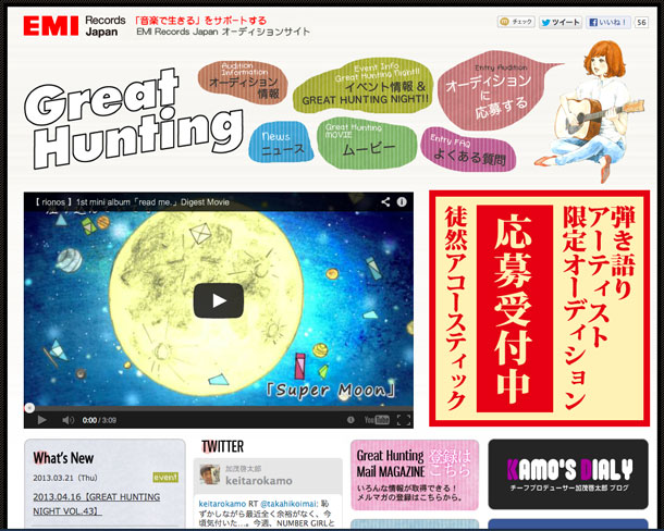 EMI Music Japan オーディションサイト「Great Hunting」