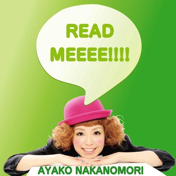 中ノ森文子「READ MEEEE!!!!」