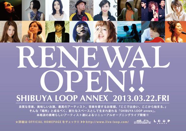 「渋谷LOOP ANNEX」リニューアルOPEN フライヤー