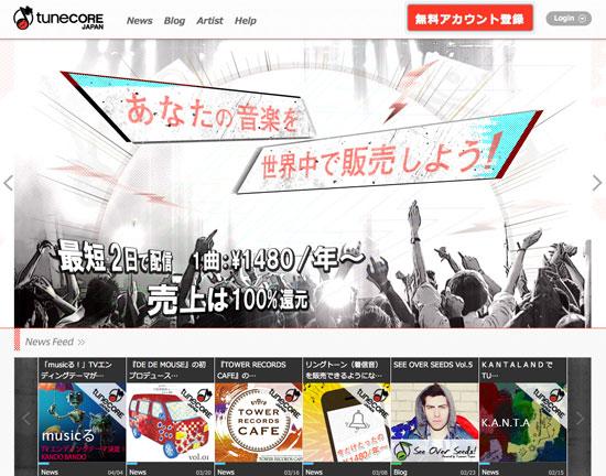 TUNECORE JAPANトップページ