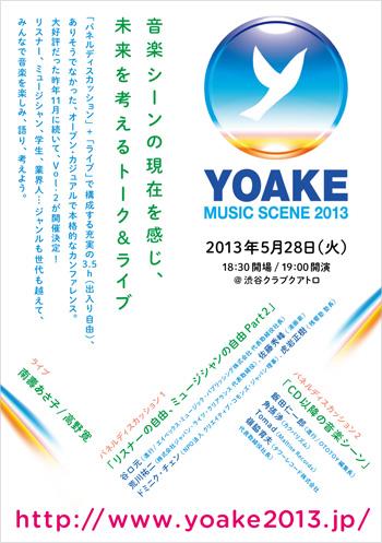 「YOAKE Vol.2」フライヤー