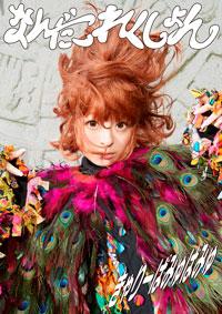 きゃりーぱみゅぱみゅ アルバム「なんだこれくしょん」【初回限定盤 CD+DVD】