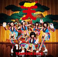 TEMPURA KIDZ シングル「はっぴぃ夏祭り」【期間生産限定盤(CD+DVD)】