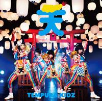 TEMPURA KIDZ シングル「はっぴぃ夏祭り」【通常盤(CDのみ)】