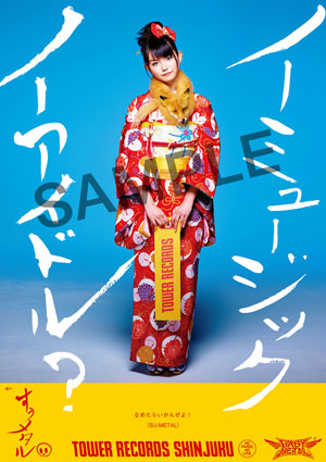 BABYMETAL タワレコ新宿企画「NO MUSIC, NO IDOL?」ポスター