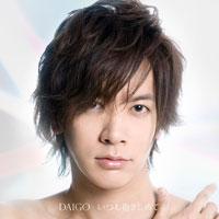 DAIGO シングル「いつも抱きしめて/無限∞REBIRTH」【初回限定盤A CD+DVD】