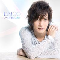 DAIGO シングル「いつも抱きしめて/無限∞REBIRTH」【通常盤 CD】