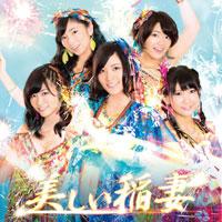 SKE48 シングル「美しい稲妻」【TYPE-A 初回限定生産盤】