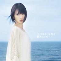 藍井エイル「コバルト・スカイ」(通常盤)SECL1342