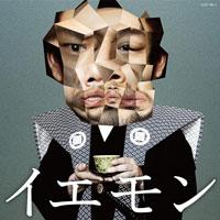 THE YELLOW MONKEY ファン選曲ベストアルバム「イエモン-FAN'S BEST SELECTION-」初回生産限定盤