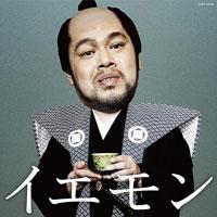 THE YELLOW MONKEY ファン選曲ベストアルバム「イエモン-FAN'S BEST SELECTION-」通常盤