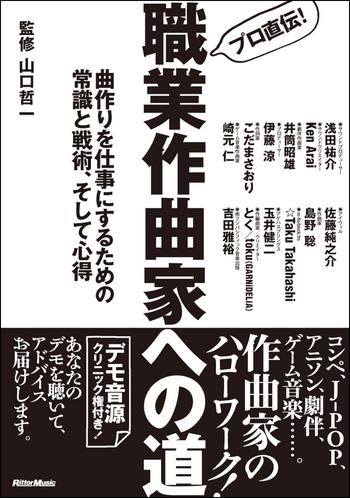 山口哲一代表 著作・監修の書籍「プロ直伝! 職業作曲家への道 曲作りを仕事にするための常識と戦術、そして心得」
