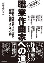 『プロ直伝! 職業作曲家への道』