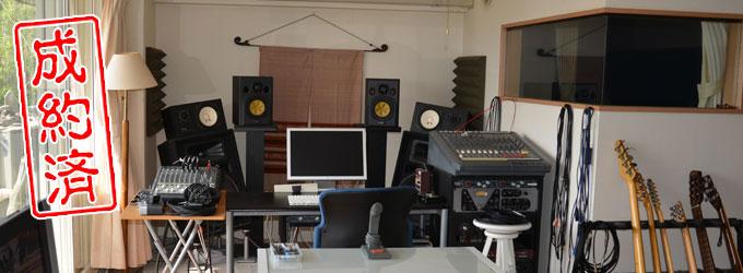【成約済】大幅値下げしました  スタジオボンゴマンゴ
