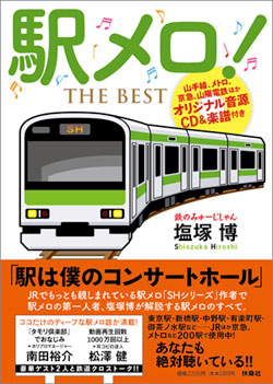 CDブック「駅メロ!THE BEST」