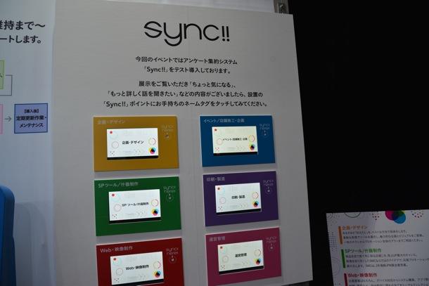 Sync7