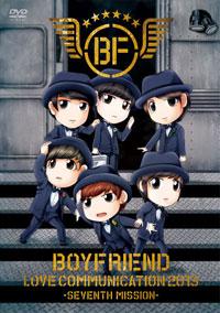 BOYFRIEND LOVE COMMUNICATION 2013-SEVENTH MISSION-初回限定盤
